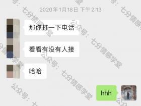 《猎艳脱单·第一季》如何在聊天中升高关系?(中)-破冰篇