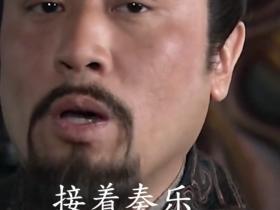 抖音,快手于和伟(刘备)接着奏乐接着舞原视频下载