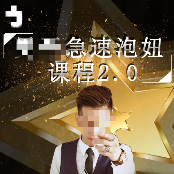 男哥恋爱课堂2.0+导师孵化计划