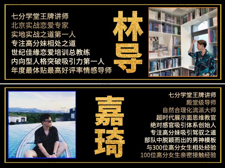公开课-课程表(七分情感学堂)
