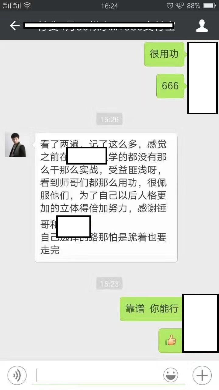 【泡妞高手】520约,男哥门徒微信撩妹战报