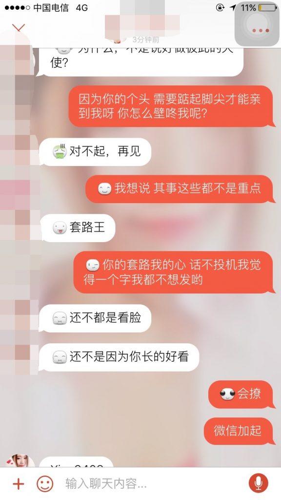【泡妞大宗师】探探撩人间胸器,和妹子聊天死?不叫事!
