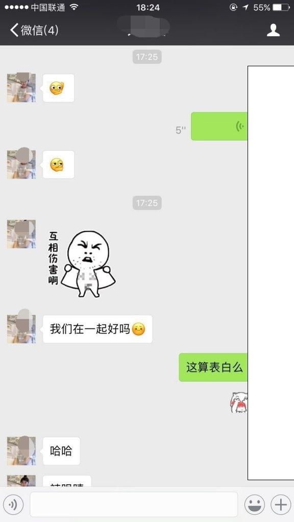 【泡妞高手】跟男哥学泡妞两个月,被微信里潜伏两年的正妹表白!
