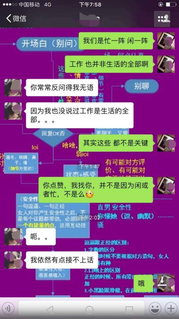 【泡妞达人】一个微信朋友圈引起的血案!