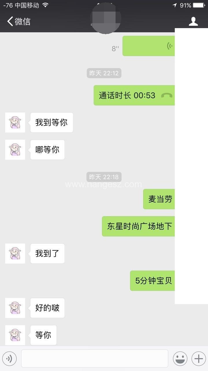 """【泡妞专家】把妹达人-浩然的""""忏悔录"""""""