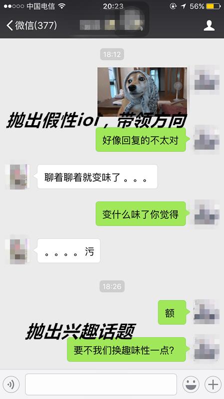 【泡妞秘籍】男哥聊天恋爱宝典(二)