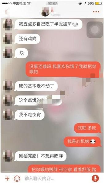 【泡妞大宗师】男哥探探泡妞聊天记录-发展成长期关系(附男哥本人点评)