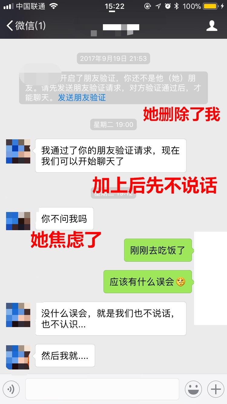 微信被女生删除好友后,怎么恢复?