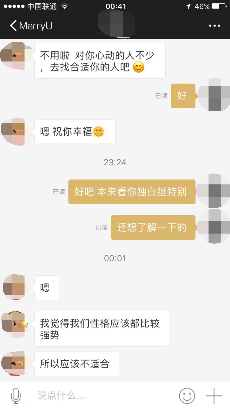 相亲女和我还未见面,就已潮湿(连载一):她拒绝添加我的微信