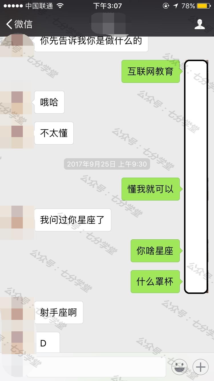 性感校花'女王'范!却向我吐露了心声!!!