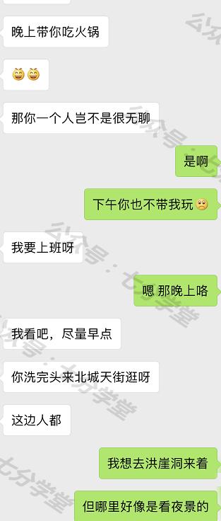 积木滑到重庆妹子怎么聊?几句话后辣妹子要请我吃火锅