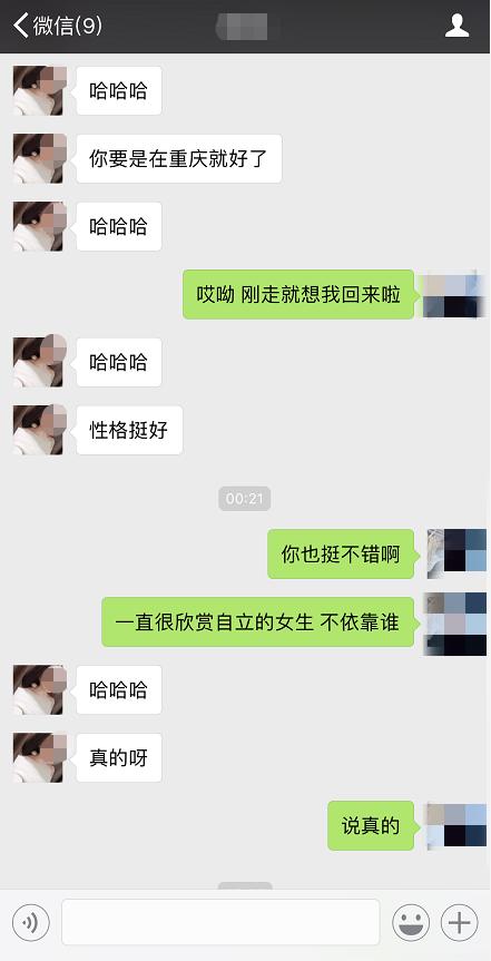 我在重庆留下的遗憾