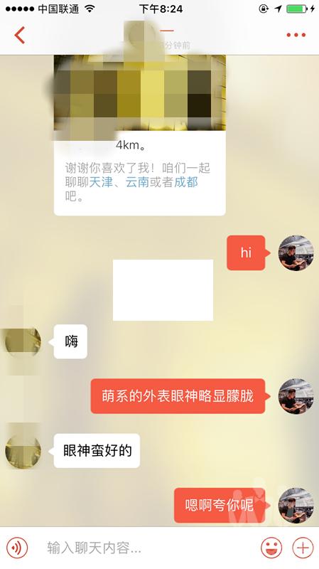 微信少妇聊天_探探聊天解难题,微信聊不完的话题,对方还很主动! | 七分 ...