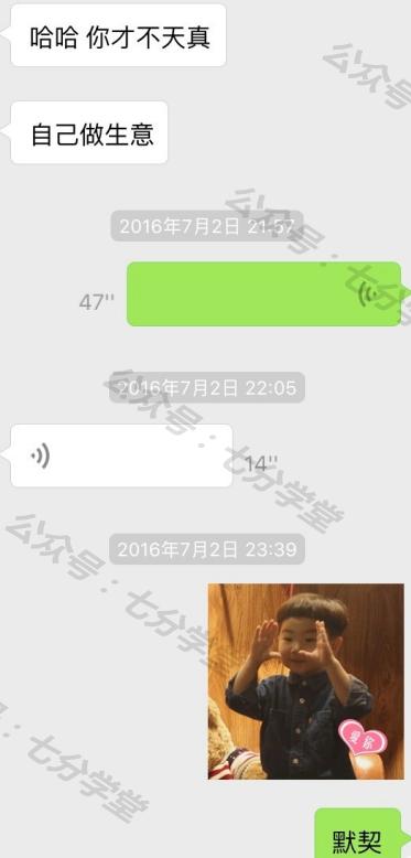 微信和女生聊天实例,聊天技巧分享