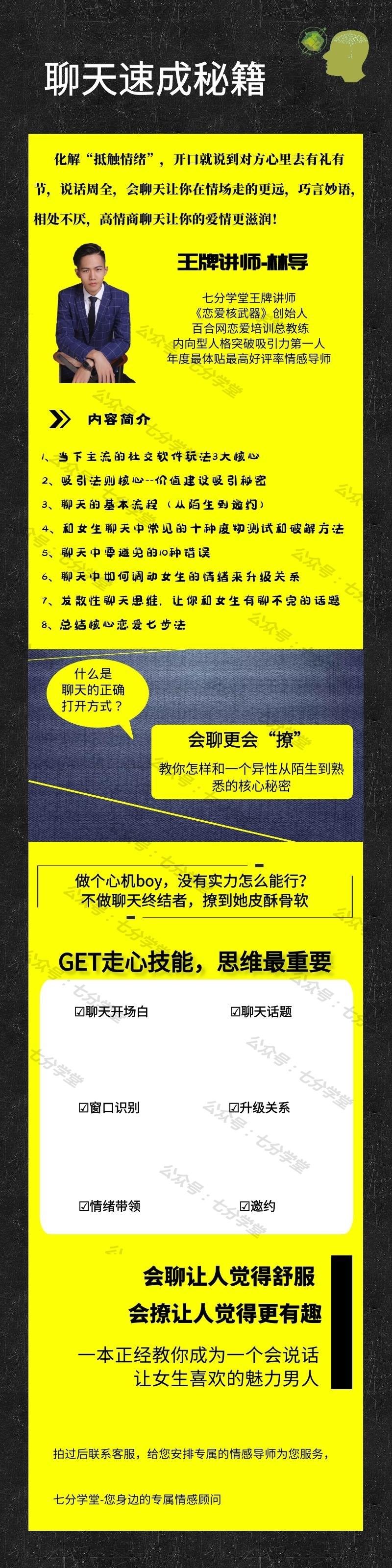 七分学堂-恋爱课程 聊天速成秘籍(电子档)