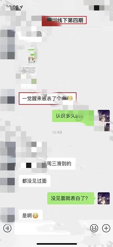 深圳线下学员一觉醒来就被女生表白了