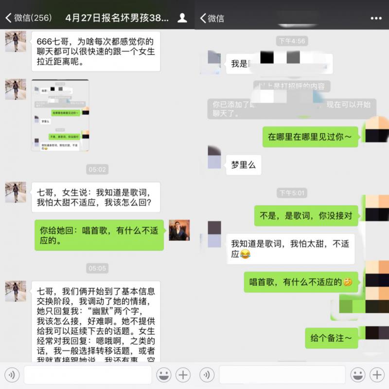 微信和女生聊天技巧:开场+邀约=一条龙