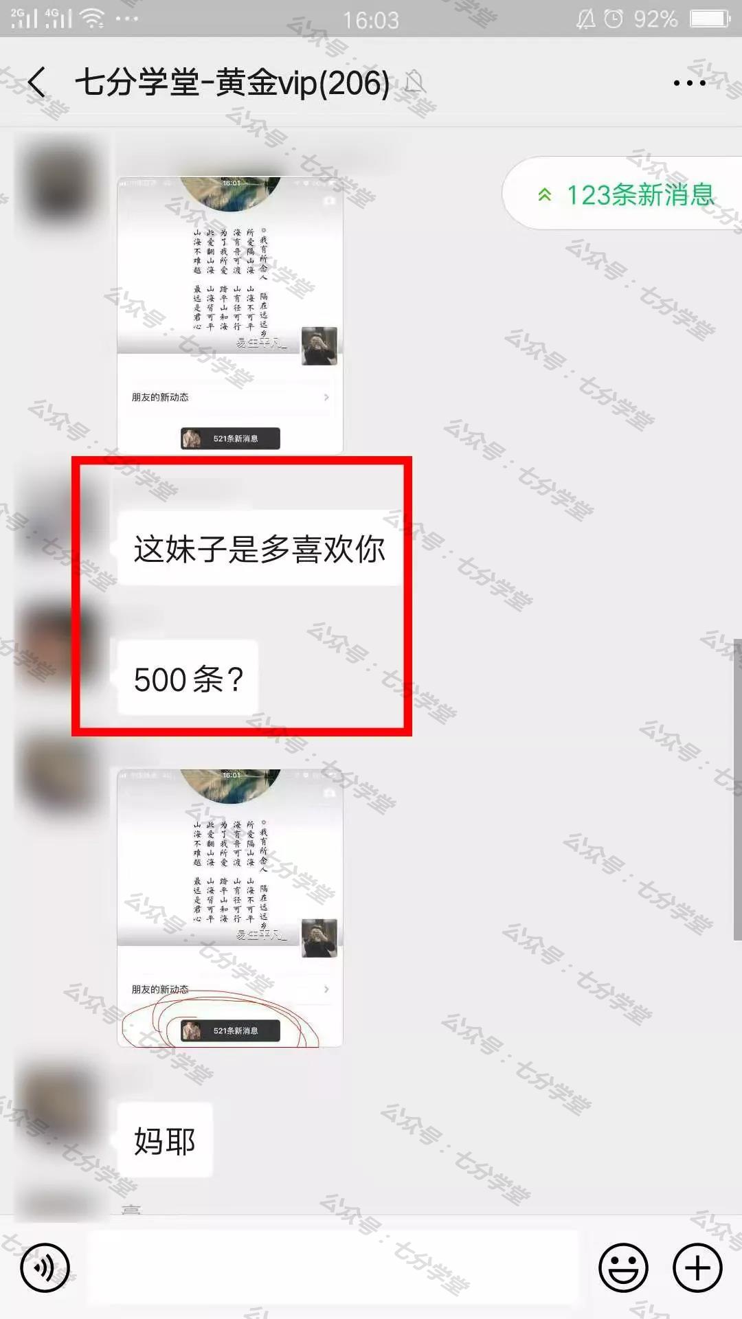 社交达人告诉你国庆节如何发朋友圈秒获2000赞