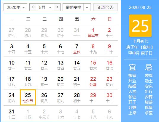2020七夕情人节是哪天?周几?