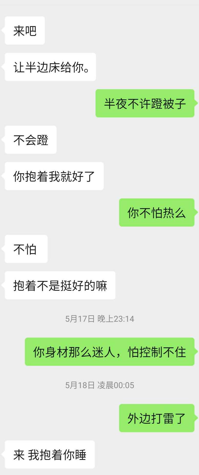 微信怎么撩CK女主播?聊天套路对话截图分享